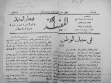 Front page of al-Mufid (newspaper), Issue 127, 3 July 1919