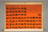Chinese scroll presented to Paul Corbin, 1920