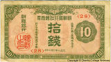 Chinese currency printed in Japanese-occupied Korea, 1920