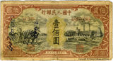 Chinese currency issued by the China People's Bank, 1948