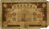 Chinese currency printed in Shandong Province, 1936