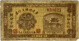Chinese currency issued by a coal company in Shanxi Province, 1934