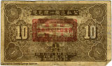 Chinese currency printed in Taigu County, Shanxi Province, 1934