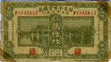 Chinese currency printed in Suiyuan, just north of Shanxi Province, 1932
