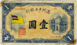 Chinese currency printed in Japanese-occupied Manchuria, 1932